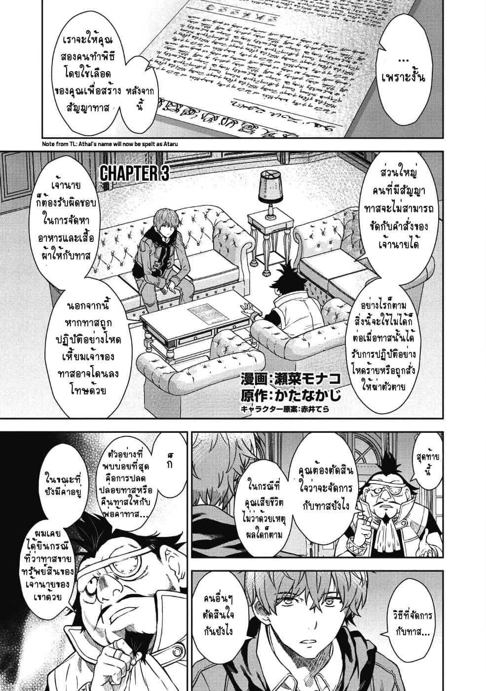 Magan to Dangan o Tsukatte Isekai o Buchinuku!-ตอนที่ 3