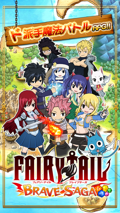 Fairy Tail: Brave Saga