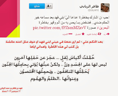 في البحرين : الشرفاءُ المخلصون يُعتقلون .. والمجرمون يسرحون ويمرحون !