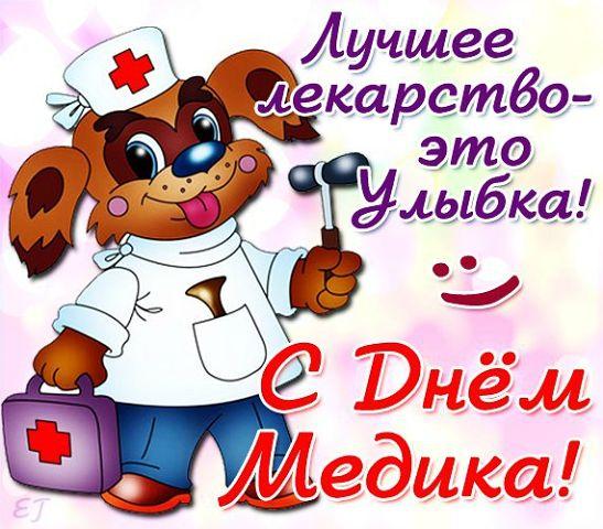 Прикольное смс поздравление с днём медика