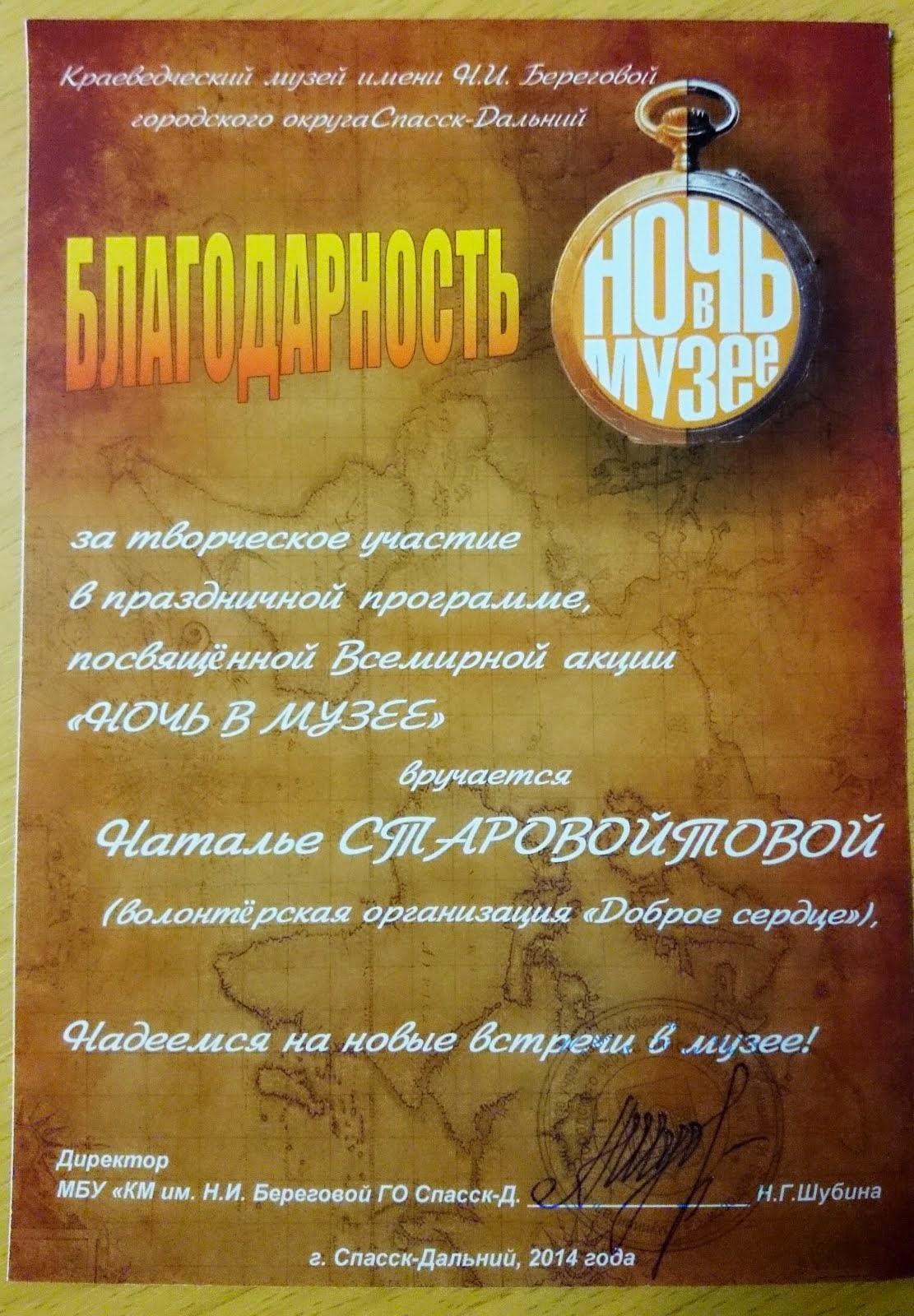 25.05.14 Благодарность от музея.