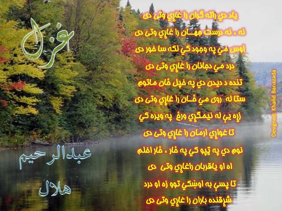 Abdul rahim halal new Pashto ghazal ~ Welcome to World Poetry Site