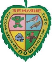"""Экологический кружок """"Земляне"""""""