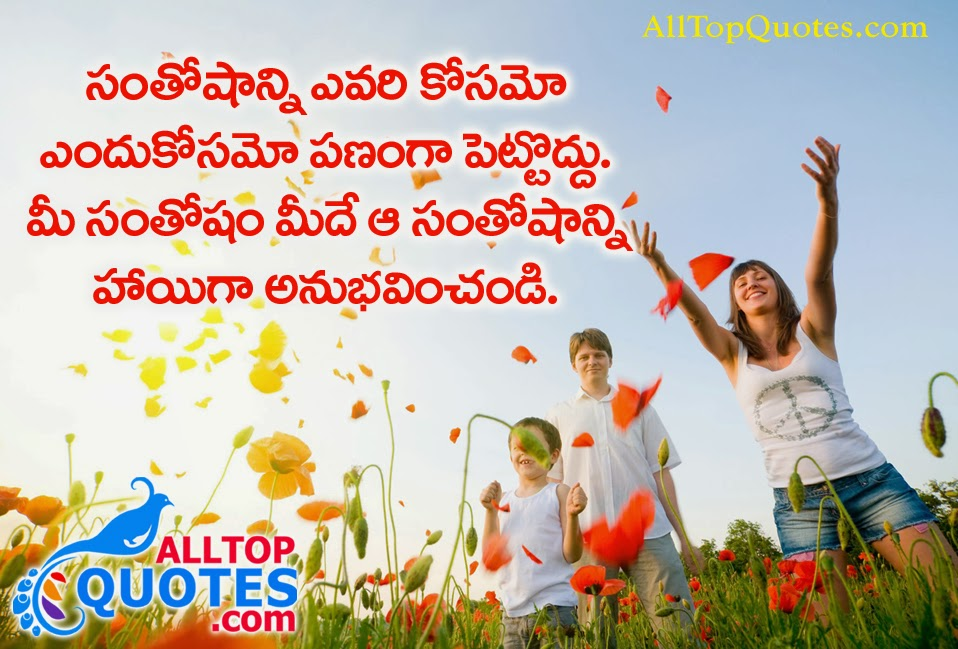 Telugu Happiness Quotations All Top Quotes Telugu Quotes Tamil Adorable All Quotes Telugu