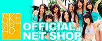 SKE48 OFFICIAL NET SHOP