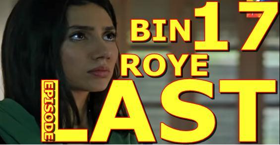BIN ROYE LAST EPISODE 17