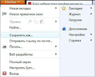 пункт сохранить как в меню браузера Firefox