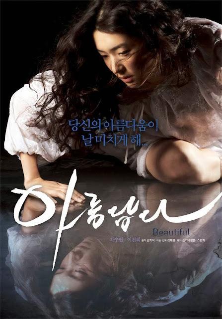 film review beautiful arumdabda the totality