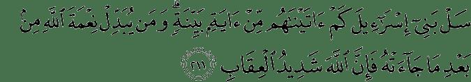 Surat Al-Baqarah Ayat 211