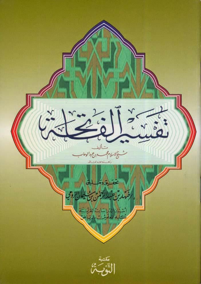 تفسير الفاتحة المختصر - محمد بن عبد الوهاب pdf