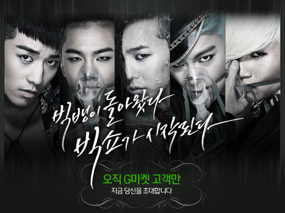 bigbang fantastic baby album - photo #19