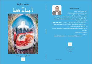 أجساد فقط - مجموعة قصصية للكاتب محمد بوشيخة