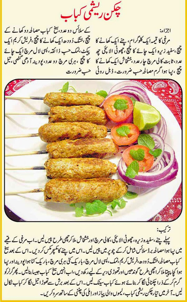 Best Ramadan Pakistani Desi Cooking Recipes In Urdu Are Great And Delicious Taste Images Enjoy Special Iftar
