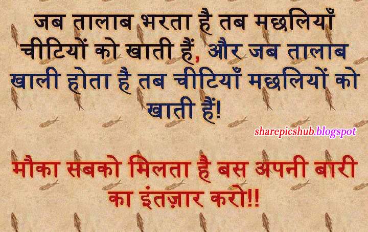 hindi quotes on life submited images