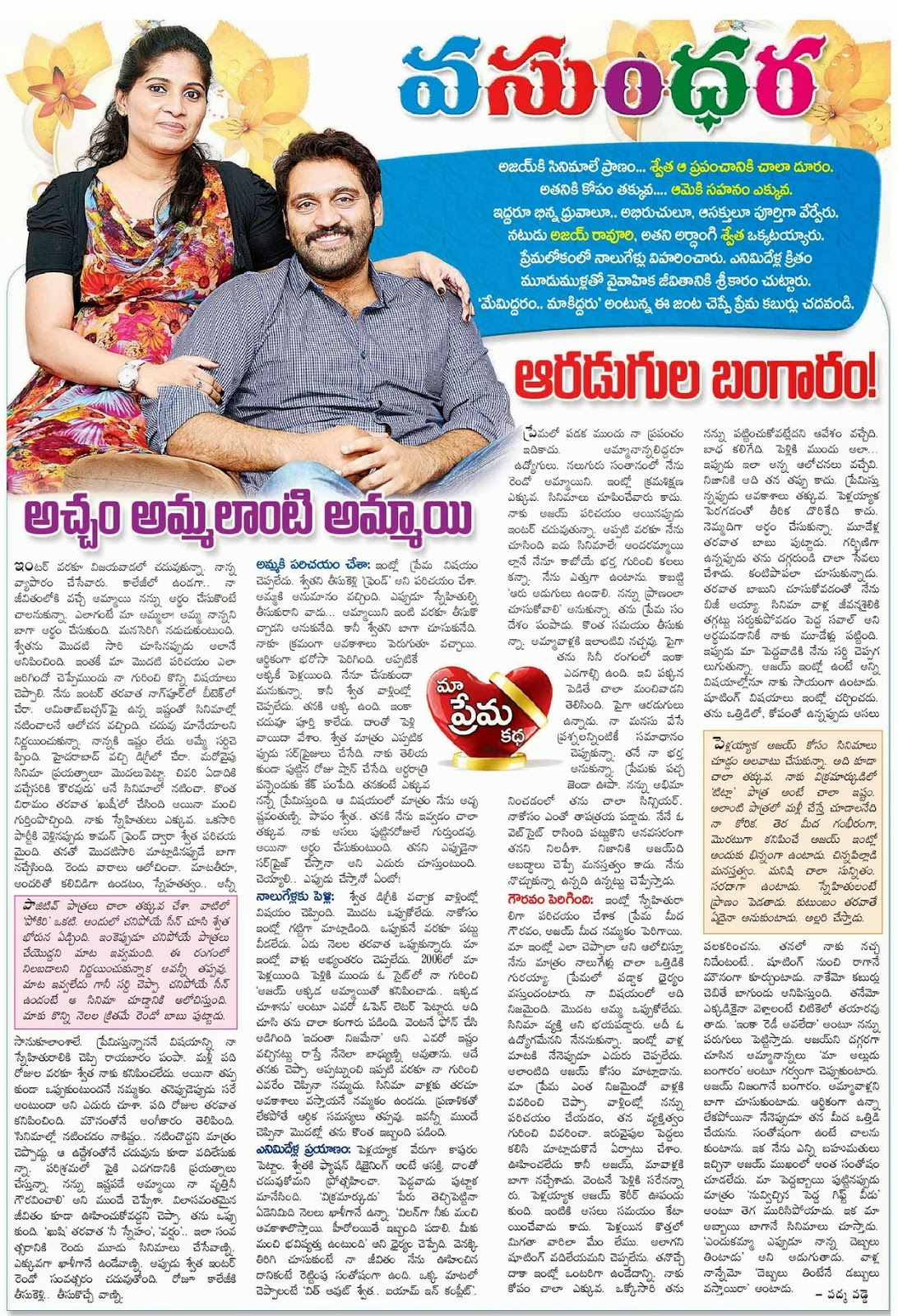 Actor aajay with wife swetha interview in eenadu vasundhara actor aajay with wife swetha interview in eenadu vasundhara kothacinema thecheapjerseys Image collections