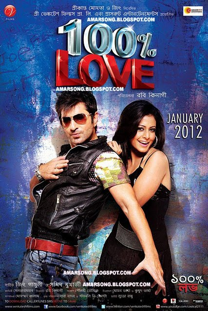 100% Love  Bengali Movie Mp3 Songs Free Download