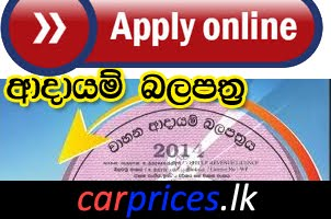 Online Vehicle Revenue Licence