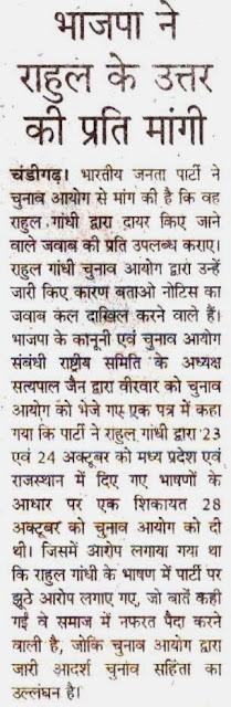 भाजपा नेता सत्य पाल जैन ने मांग की है कि वह राहुल गांधी द्वारा दायर किए जाने वाले जवाब कि प्रति उपलब्ध कराए