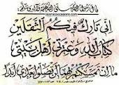 Madad Ya Rasulallah wa Ahla Baytih