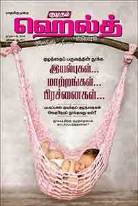 Kumudam Health magazine 15-04-2014 PDF free download