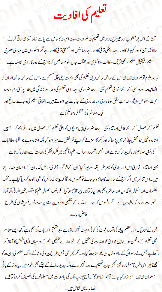 importance of education essay in urdu language