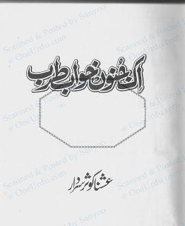 Ek Junoon Khawab Tarab