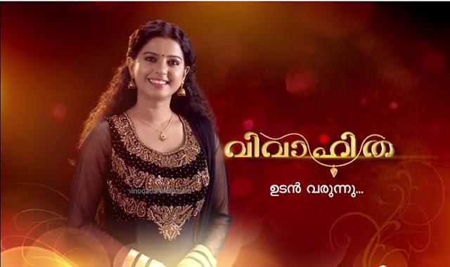 Vivahitha Serial actress