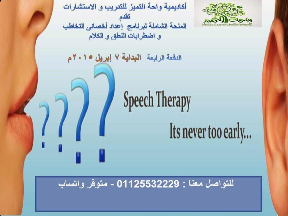 منحة مدعمة لإعداد أخصائى تخاطب و اضطرابات النطق و الكلام و صعوبات التعلم
