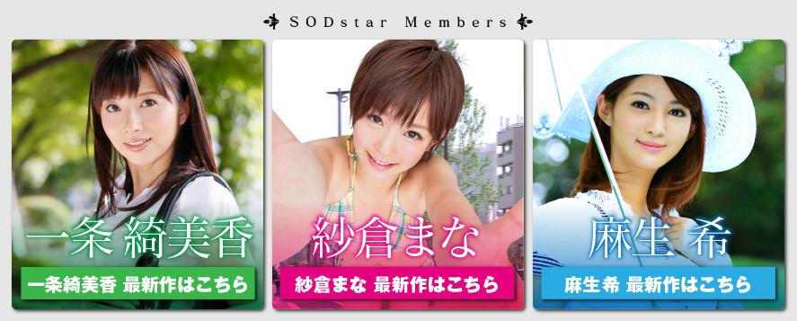 SOD STAR‧水鏡八奇出征