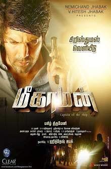 Meaghamann (2014) Tamil Movie Poster