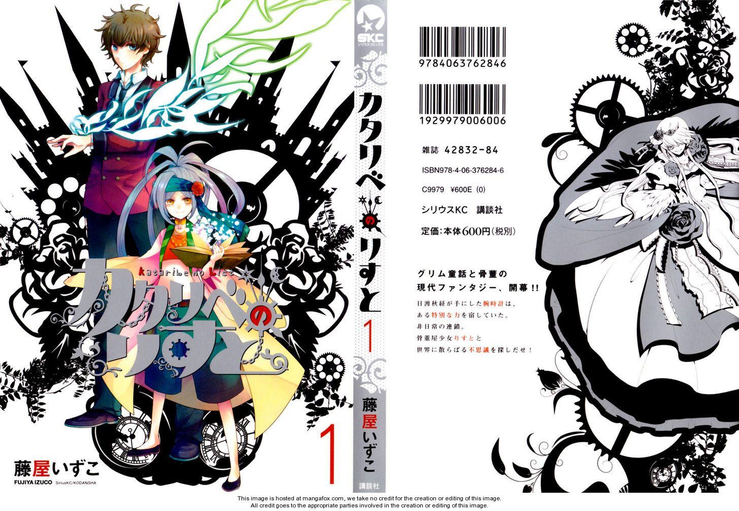 อ่านการ์ตูน Kataribe no Risuto 1 ภาพที่ 2