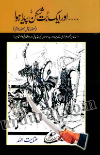 Aik Aur Butshikan Paida Hua (Tareekhi Book) By Inayatullah