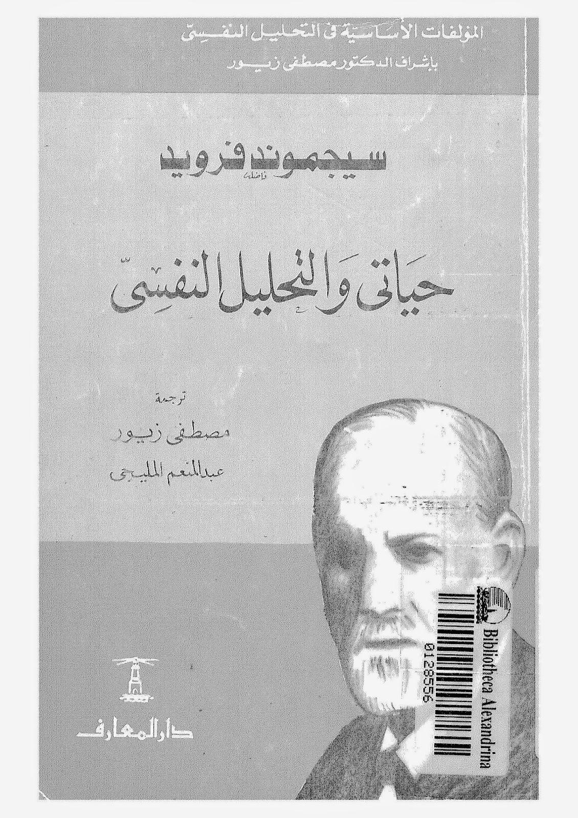 حياتى والتحليل النفسى - سيجموند فرويد pdf