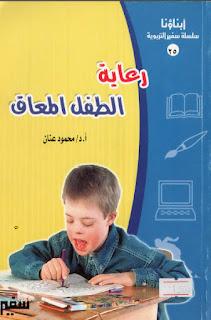 رعاية الطفل المعاق - محمود عنان