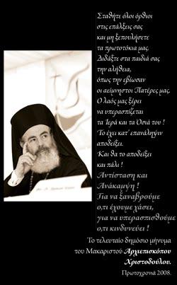 Ομιλία Μακαριστού Αρχιεπισκόπου κ.κ Χριστοδούλου για τον Ιωάννη Καποδίστρια