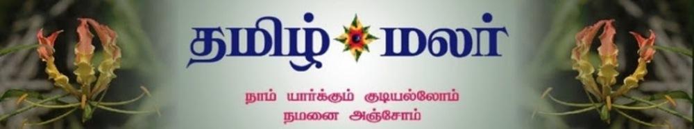 தமிழ் மலர் TAMILMALAR