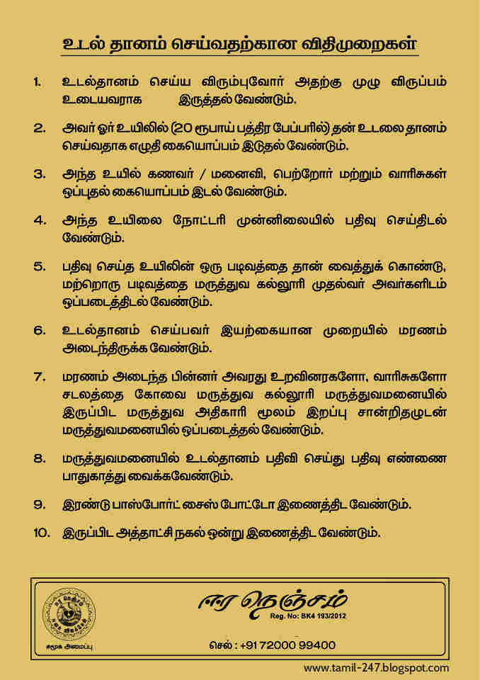 tamil kaddurai Requirements and guidelines for the senior essay: in the english  department, as in other departments, the senior essay consists of an extended.