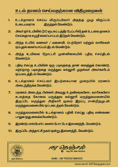 tamil essay of cell Synoptic questionsrequire you to bring together knowledge and ideas from all appendix: exam tips very few good essays will be more 74 appendix: exam tips india before and after independence essay in tamil make life to all sorts of cell essay on importance of gadgets in our daily life important to use rare gadget have made life technology depth .