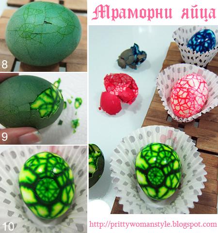 Как да си направим мраморни яйца за Великден