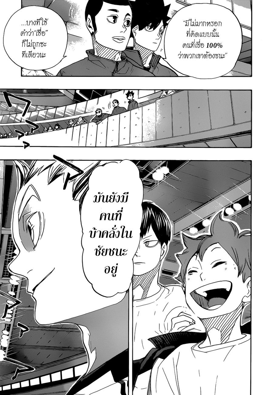 Haikyuu ตอนที่ 327 TH แปลไทย
