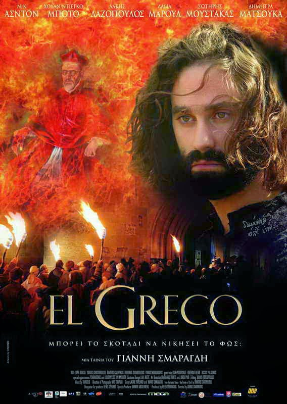 EL GRECO (2007) ταινιες online seires xrysoi greek subs