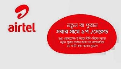 Airtel-sobai-ek-prepaid-package-at-1paisa-1sec