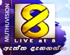 Live @ 8 News 19.08.2014 Live at 8 Swarnavahini