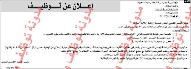 اعلان مسابقة توظيف في بلدية زرالدة ولاية الجزائر فيفري 2013 01