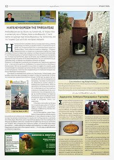 ο Νίκος Κωστάρας γράφει για την Απελευθέρωση της Τριπολιτσάς