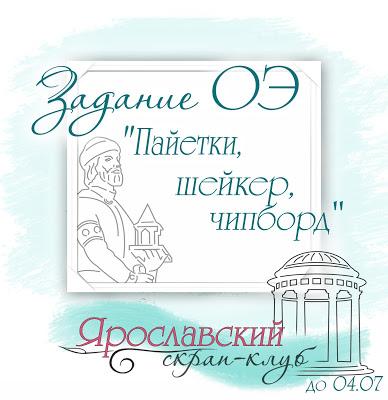 "+++ОЭ ""Пайетки, шейкер, чипборд"" 04/07"