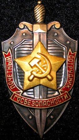 KGB Badge 1