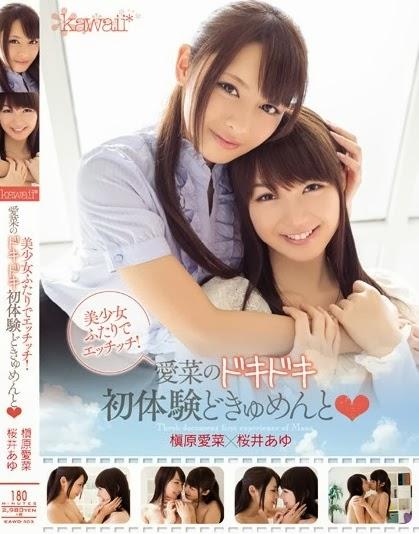 桜井あゆ用蕾絲邊救援槇原愛菜