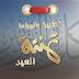بانوراما العيد أفضل تطبيق متخصص ببطاقات تهاني عيد الاضحى 2014