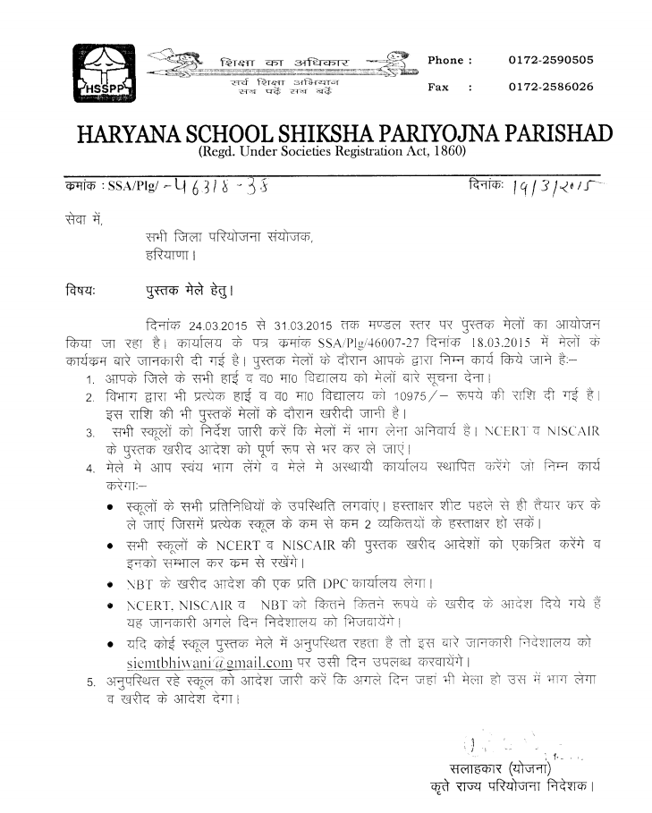 Notice-regarding-Book-fair-in-Haryana-For-schools